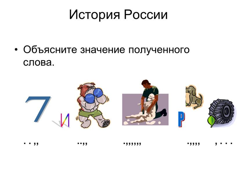 История России Объясните значение полученного слова
