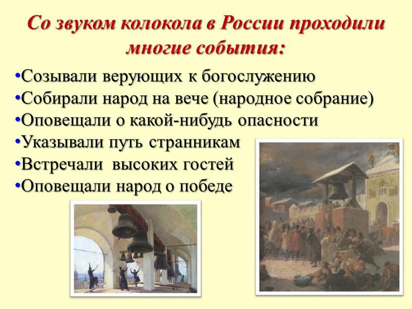 Со звуком колокола в России проходили многие события:
