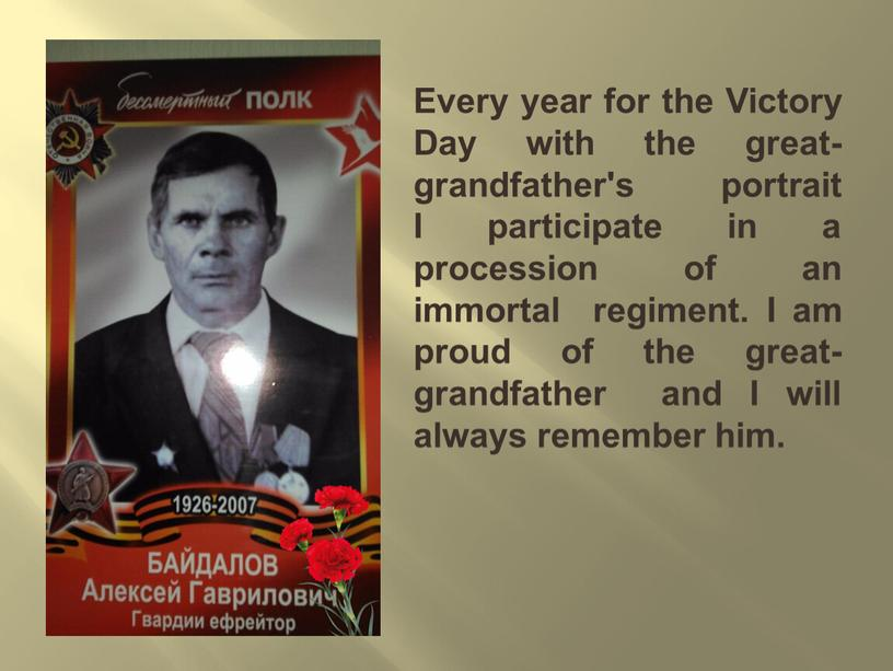 Every year for the Victory Day with the great-grandfather's portrait