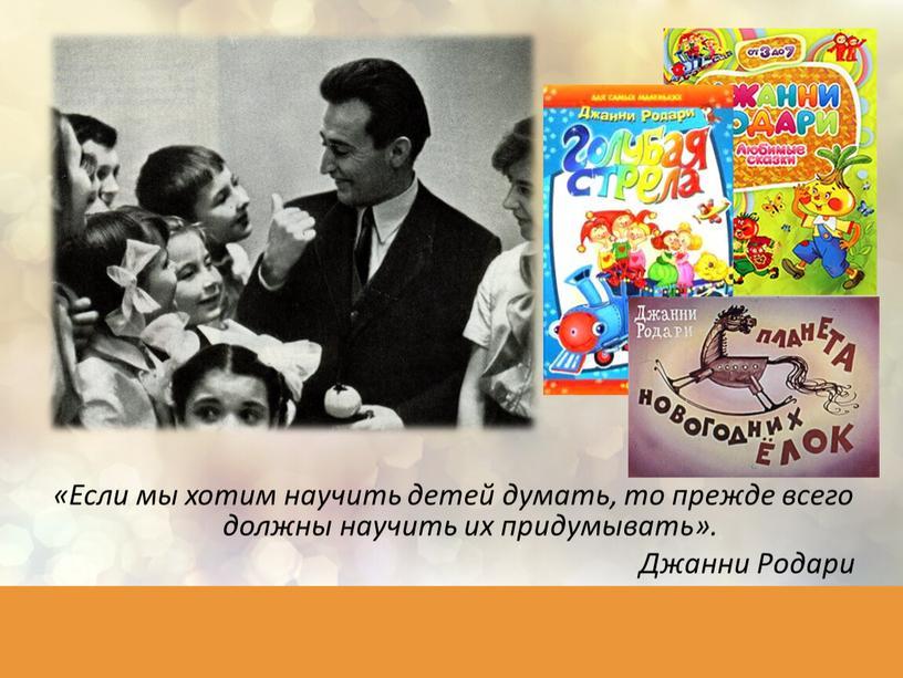 Если мы хотим научить детей думать, то прежде всего должны научить их придумывать»