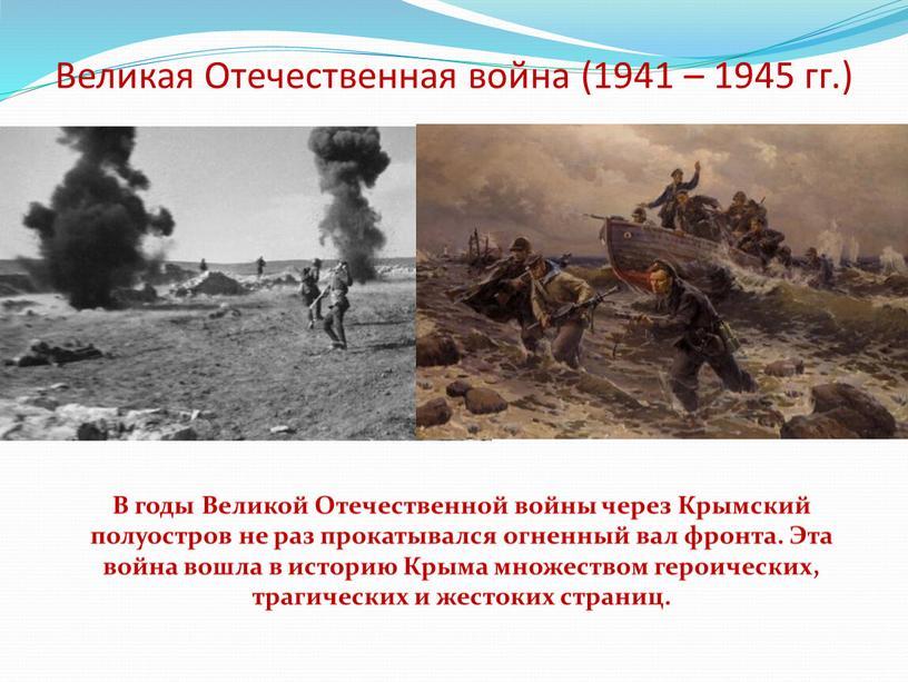 Великая Отечественная война (1941 – 1945 гг