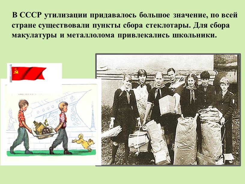 В СССР утилизации придавалось большое значение, по всей стране существовали пункты сбора стеклотары