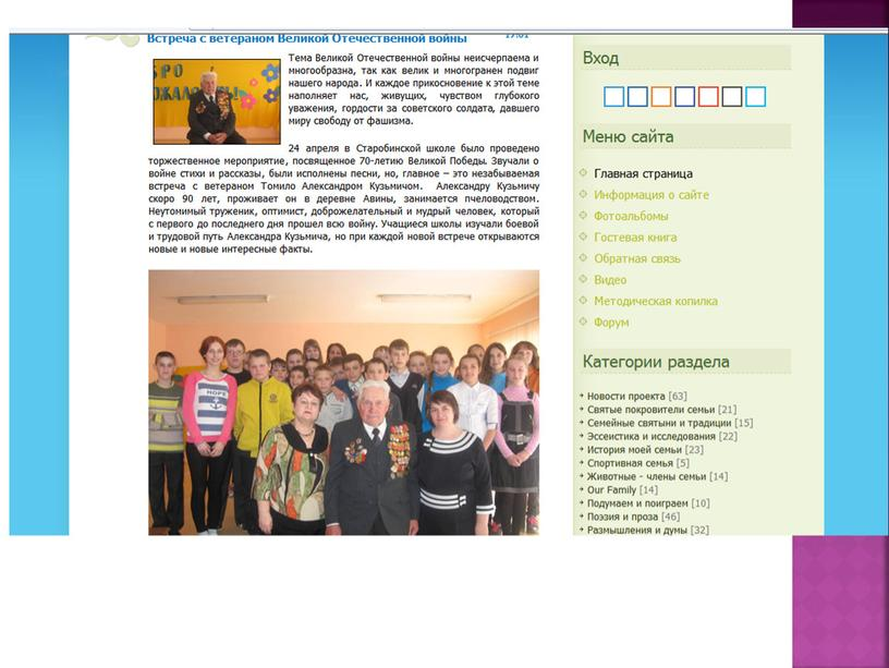 Организация внеурочной деятельности по краеведению через взаимодействие объединений по интересам и  сайта  «Круг семьи»