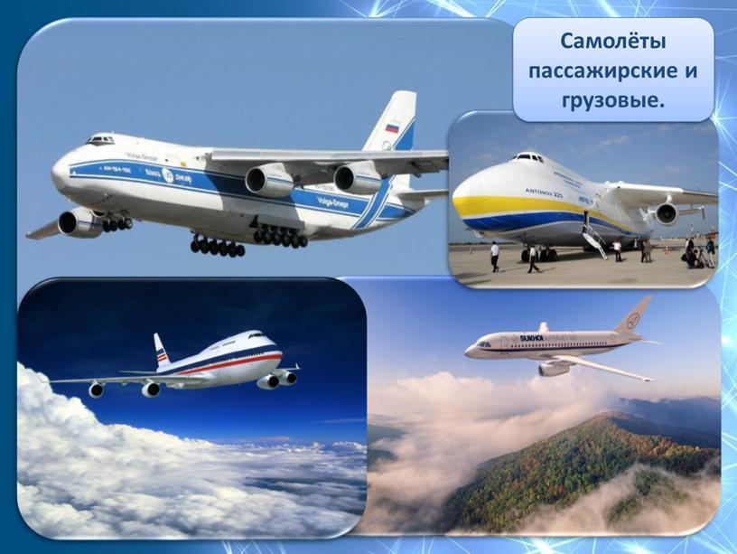 Самолёты пассажирские и грузовые