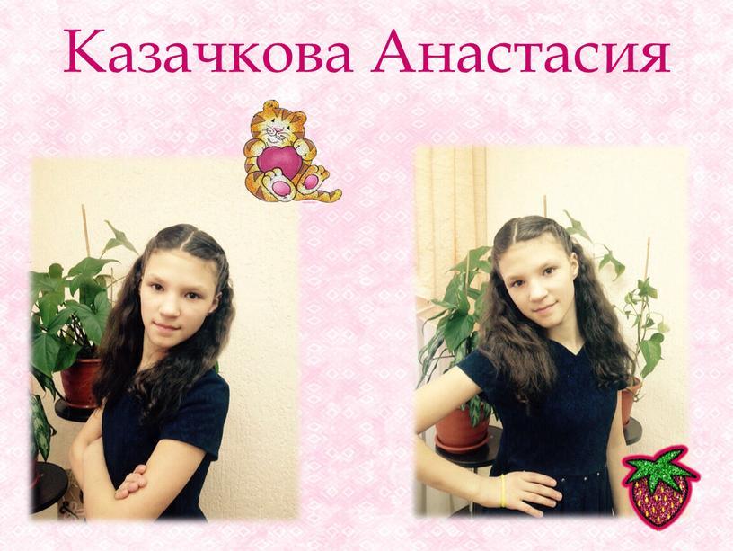 Казачкова Анастасия