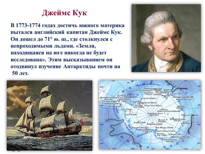 В 1773-1774 годах достичь южного материка пытался английский капитан