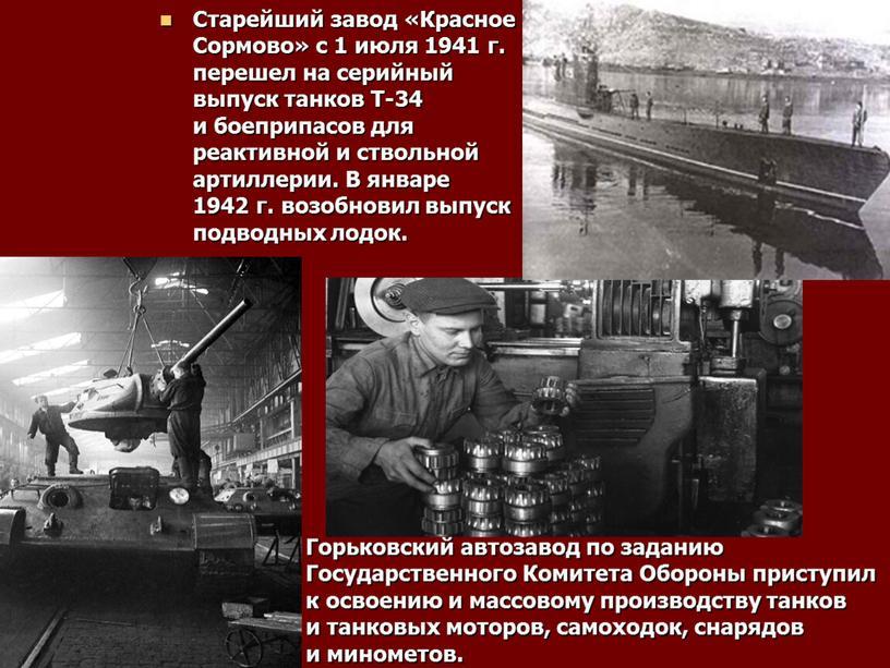 Горьковский автозавод по заданию