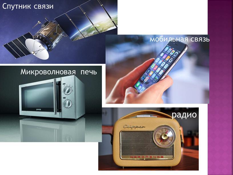 Микроволновая печь мобильная связь