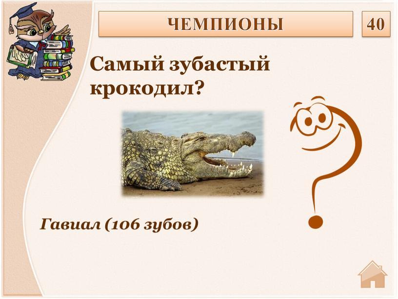Гавиал (106 зубов) Самый зубастый крокодил?