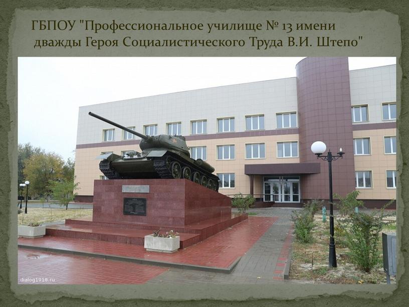 """ГБПОУ """"Профессиональное училище № 13 имени дважды"""