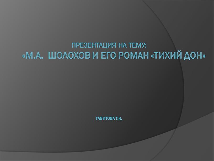 Презентация на тему: «М.А