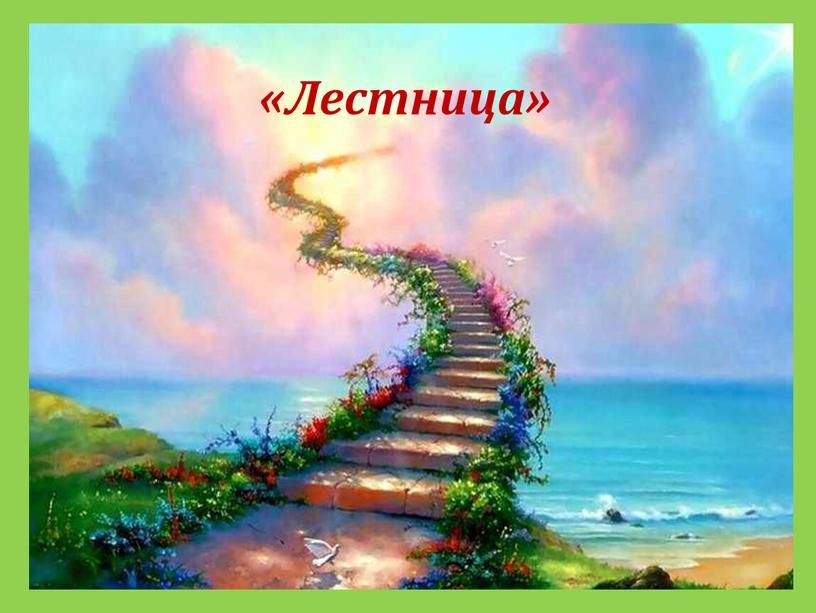 «Лестница»