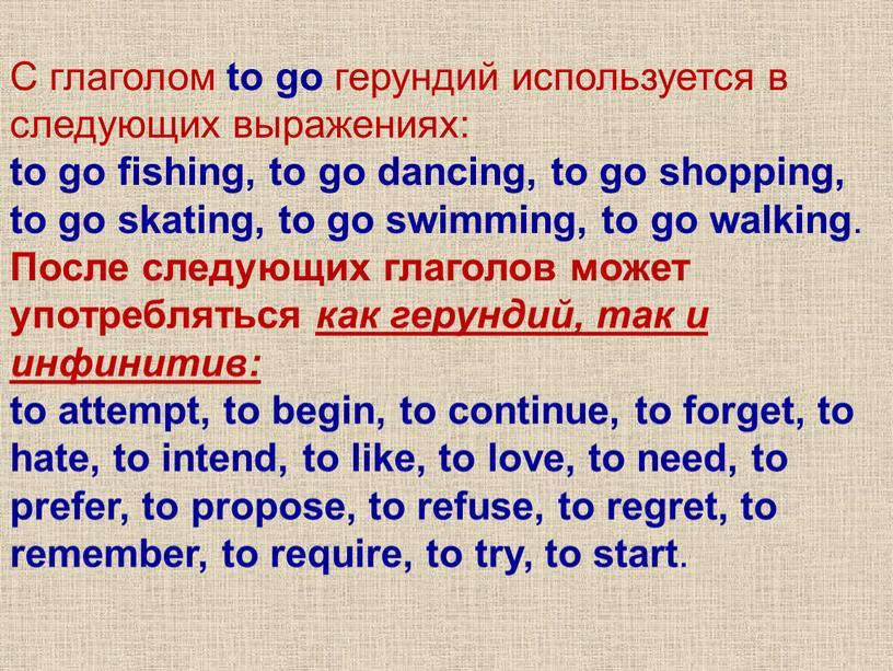 С глаголом to go герундий используется в следующих выражениях: to go fishing, to go dancing, to go shopping, to go skating, to go swimming, to…