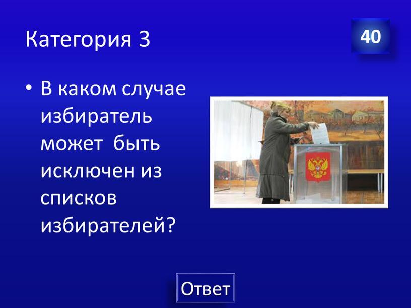 Категория 3 В каком случае избиратель может быть исключен из списков избирателей? 40