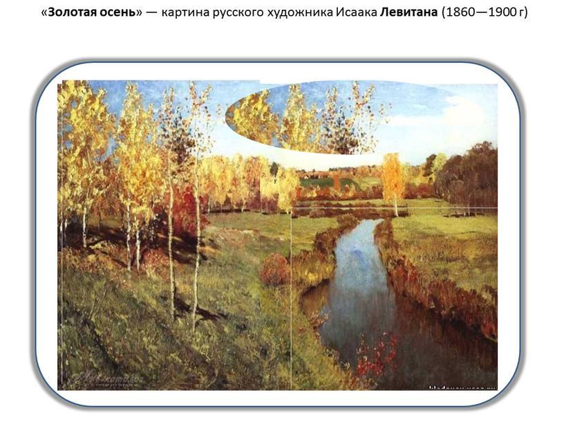 Золотая осень » — картина русского художника