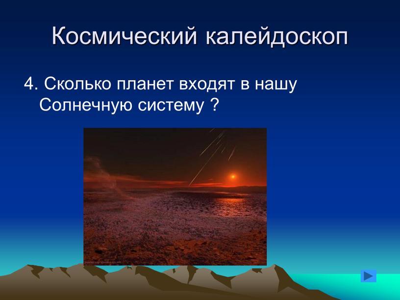 Космический калейдоскоп 4. Сколько планет входят в нашу
