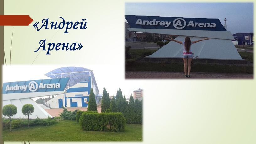 «Андрей Арена»
