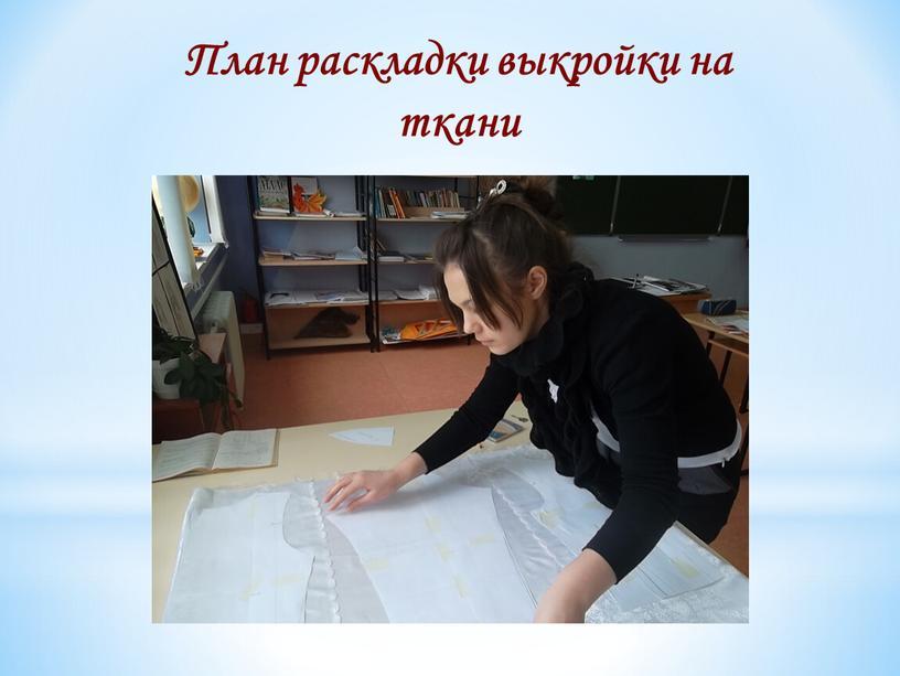 План раскладки выкройки на ткани