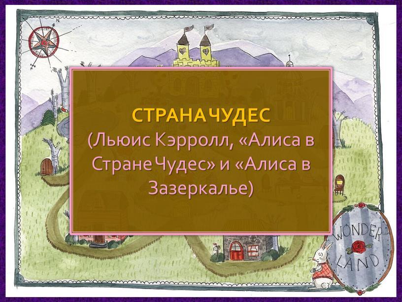 СТРАНА ЧУДЕС (Льюис Кэрролл, «Алиса в