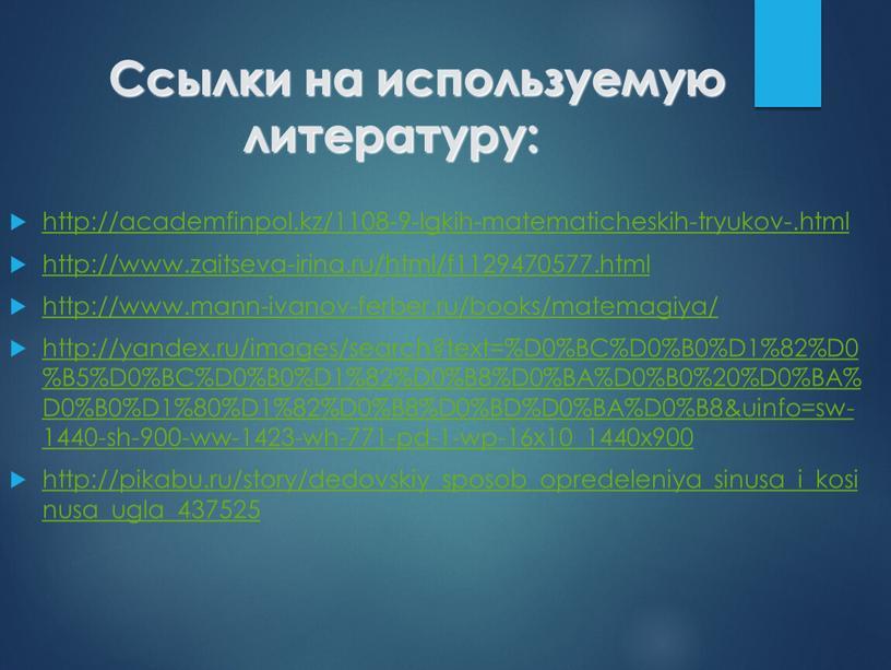 Ссылки на используемую литературу: http://academfinpol