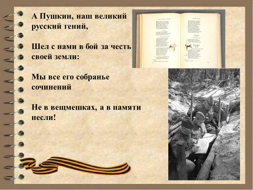 А Пушкин, наш великий русский гений,