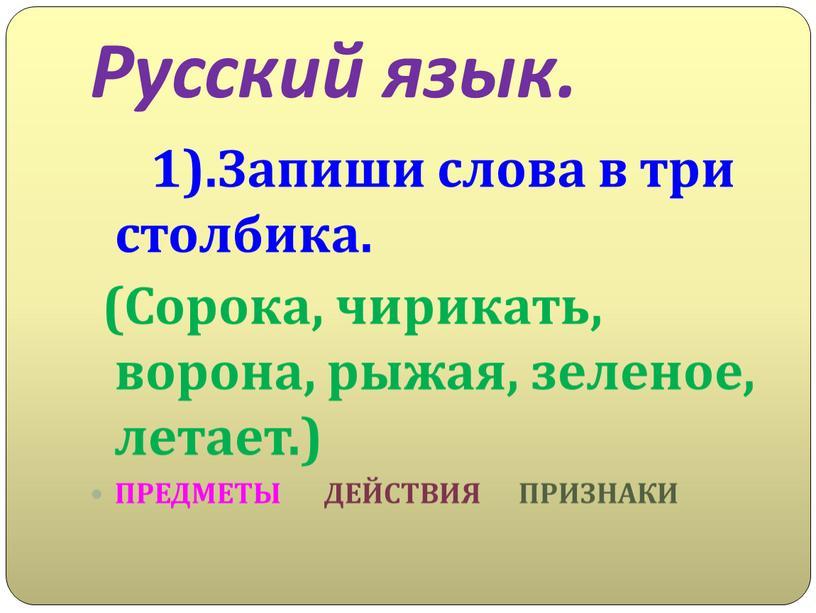 Русский язык. 1).Запиши слова в три столбика