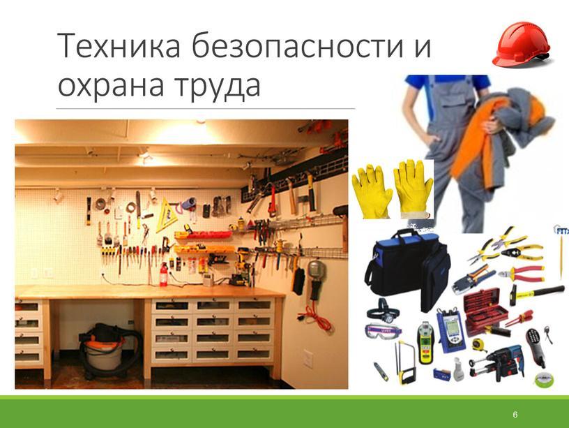 Техника безопасности и охрана труда 6