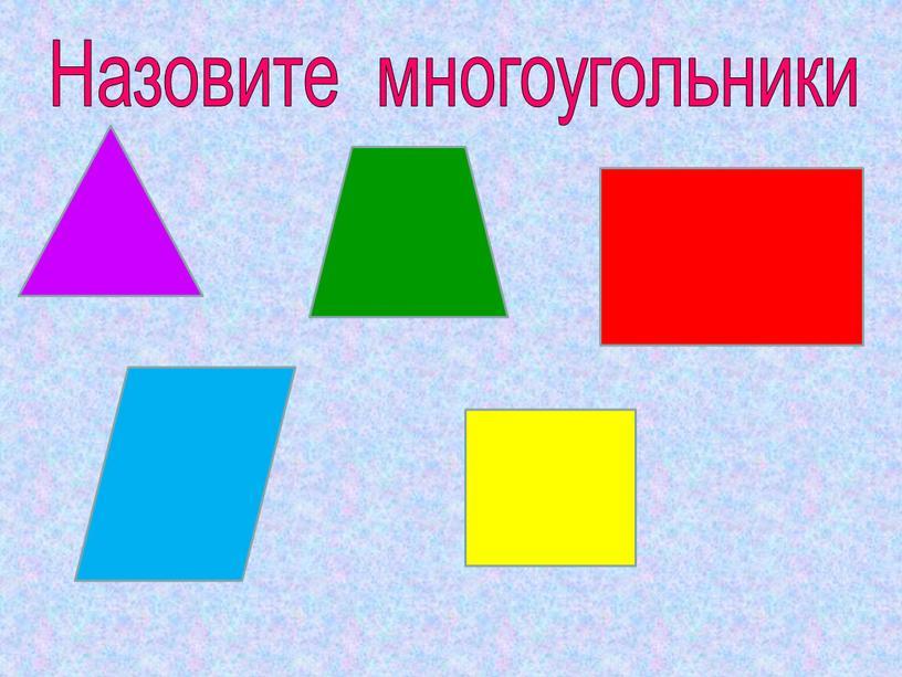 Назовите многоугольники