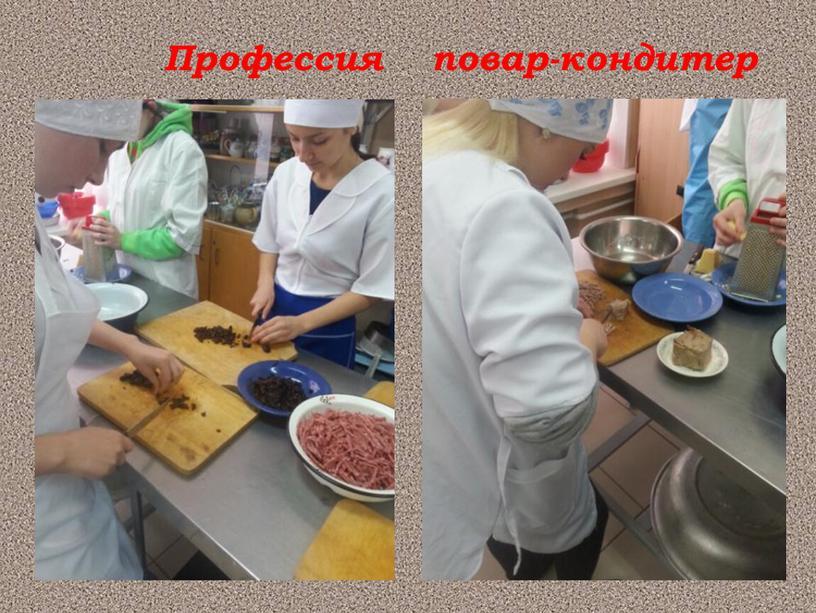 Профессия повар-кондитер