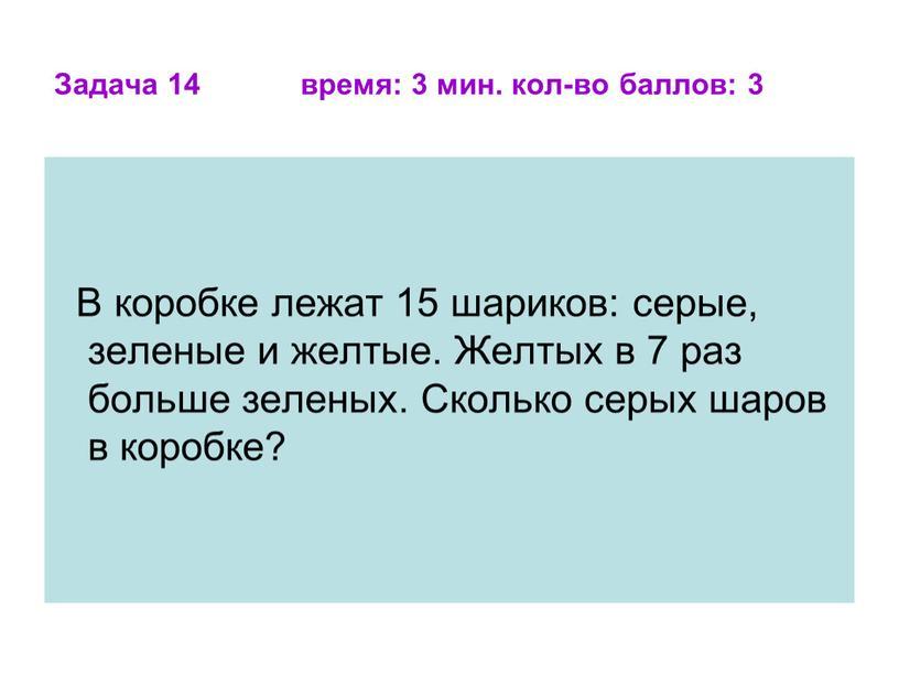 Задача 14 время: 3 мин