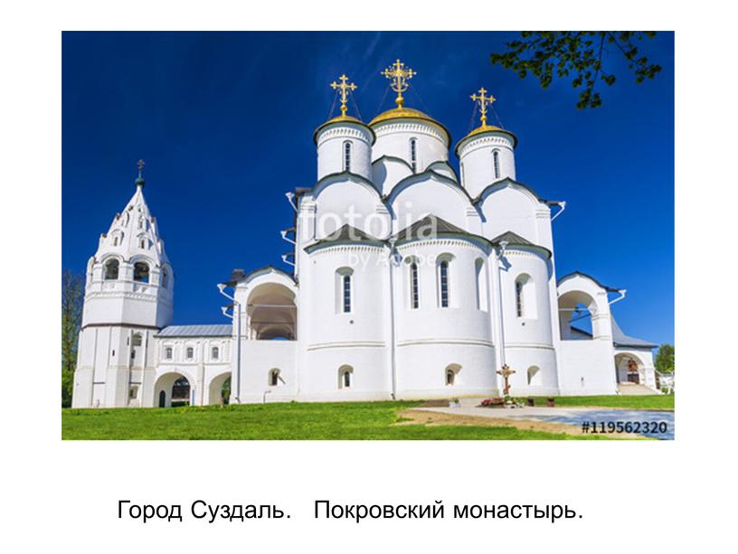 Город Суздаль. Покровский монастырь