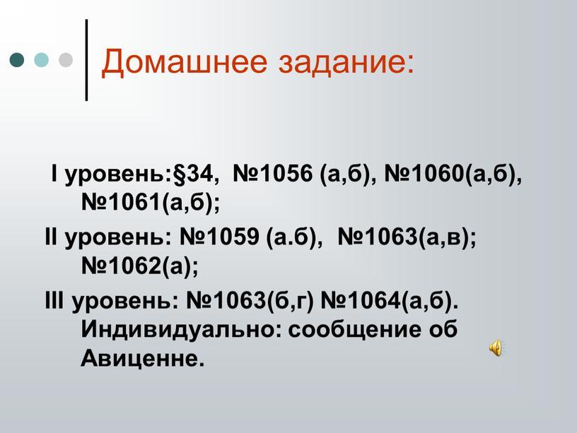 Домашнее задание: I уровень:§34, №1056 (а,б), №1060(а,б), №1061(а,б);