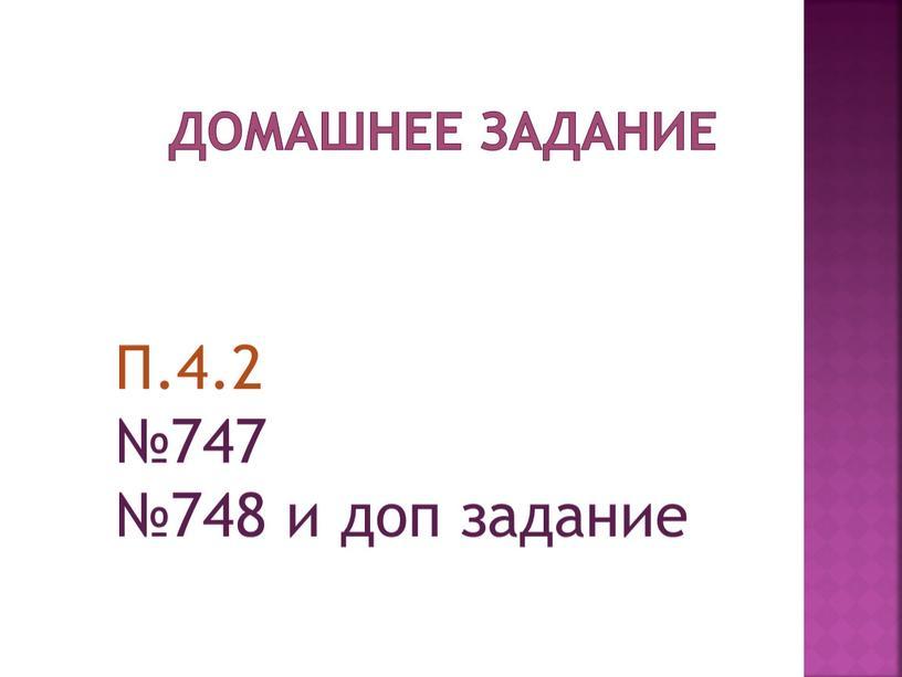 Домашнее задание П.4.2 №747 №748 и доп задание