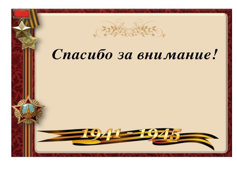 Сафоновцы -  герои