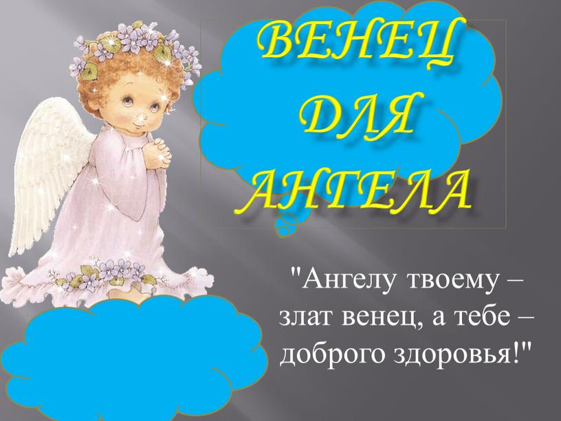 Поздравление с днем ангела ангелу злат венец