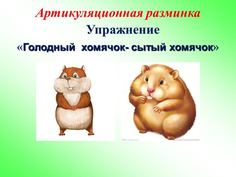 Артикуляционная разминка Упражнение «Голодный хомячок- сытый хомячок»