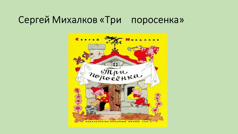 Сергей Михалков «Три поросенка»