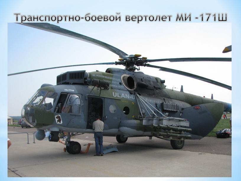 Транспортно-боевой вертолет МИ -171Ш