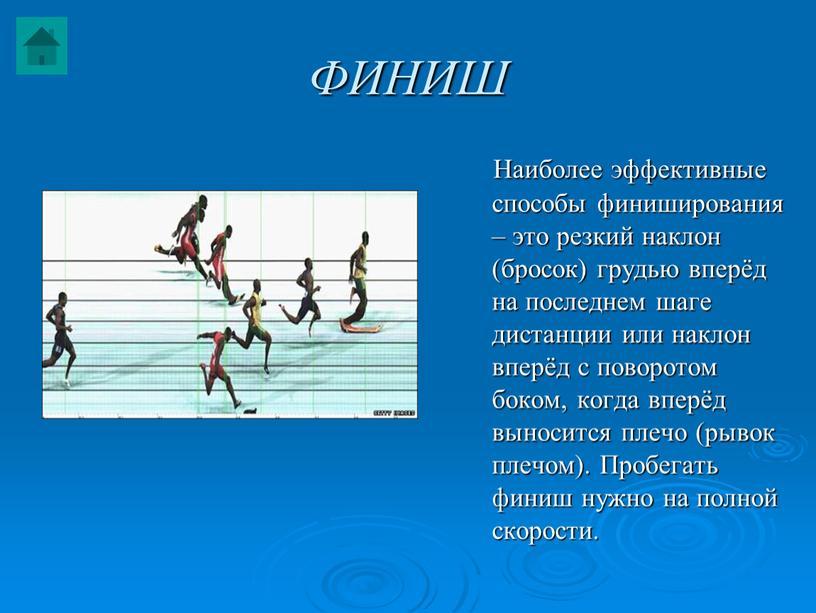 ФИНИШ Наиболее эффективные способы финиширования – это резкий наклон (бросок) грудью вперёд на последнем шаге дистанции или наклон вперёд с поворотом боком, когда вперёд выносится…