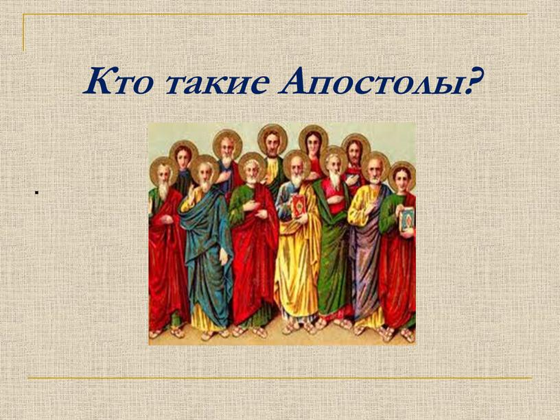 Кто такие Апостолы? .