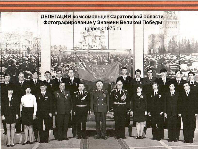 ДЕЛЕГАЦИЯ комсомольцев Саратовской области
