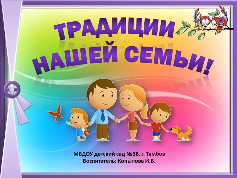 Традиции нашей семьи! МБДОУ детский сад №38, г