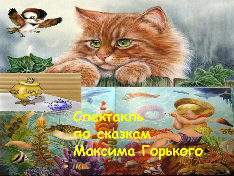 Спектакль по сказкам Максима Горького