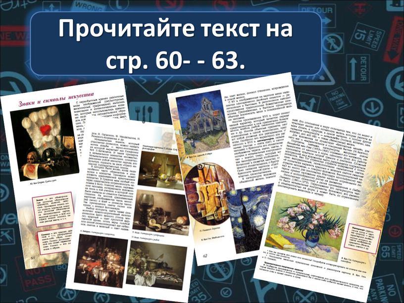 Прочитайте текст на стр. 60- - 63