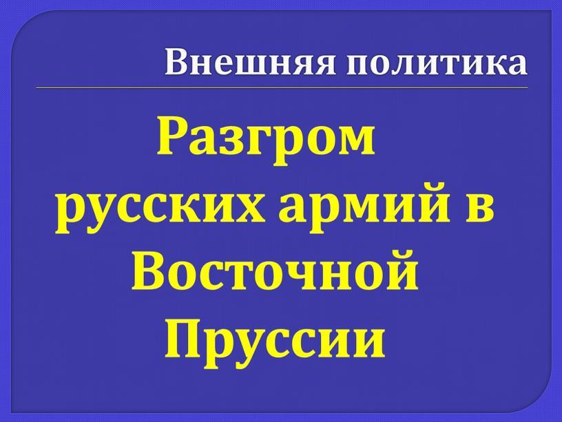 Внешняя политика Разгром русских армий в
