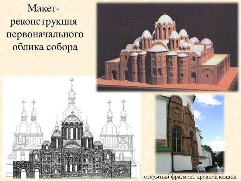 Макет- реконструкция первоначального облика собора открытый фрагмент древней кладки