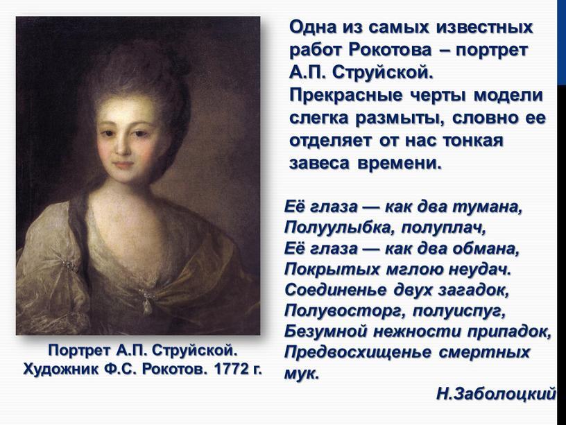 Портрет А.П. Струйской. Художник