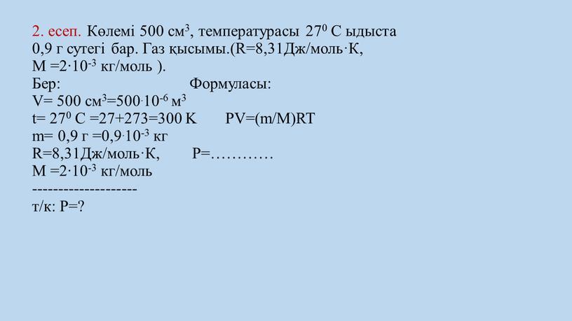 Көлемі 500 см3, температурасы 270