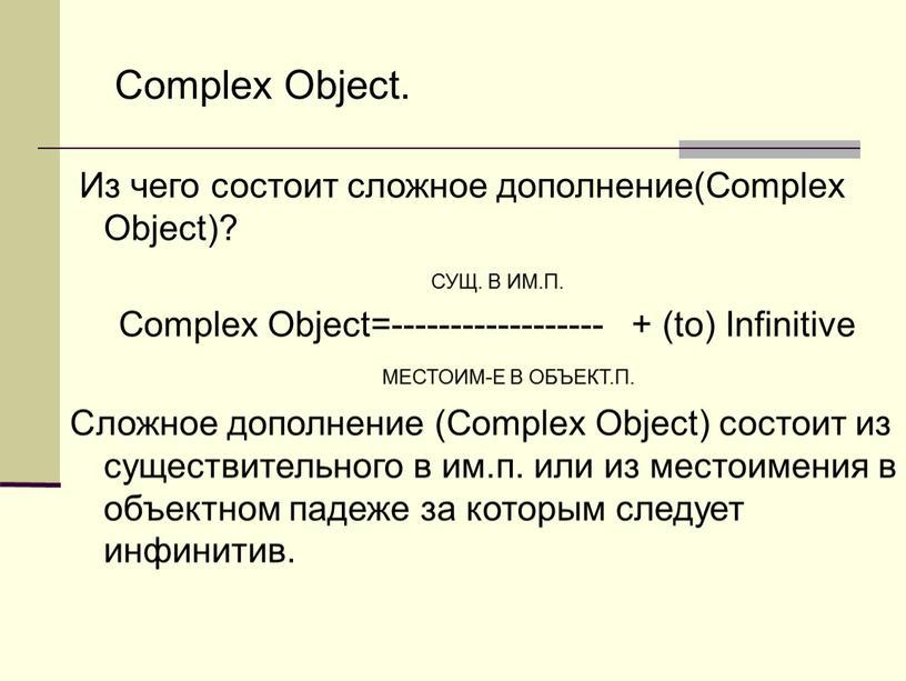 Из чего состоит сложное дополнение(Complex