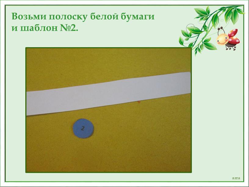 Возьми полоску белой бумаги и шаблон №2